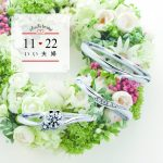 2本で11万円のお値打ち結婚指輪~いい夫婦ブライダルリング~