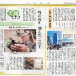 エンジェリーいのこの職人が中日新聞の全国版で紹介されました!!